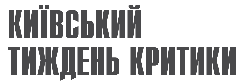 KYIV WEEK OF FILM CRITICS